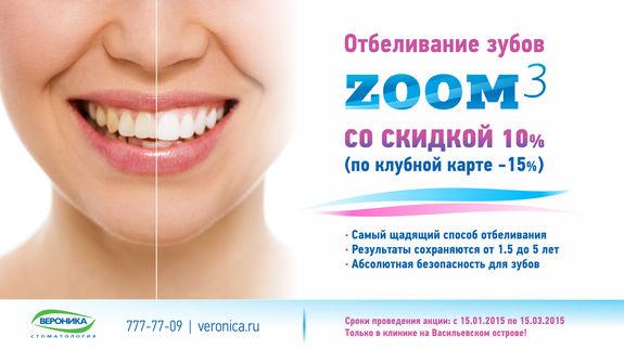 Воскресенье zoom 2 и 3 - ваши безопасные методы отбеливанья зубов системой zoom-2 биомассы амебной отбеливание zoom