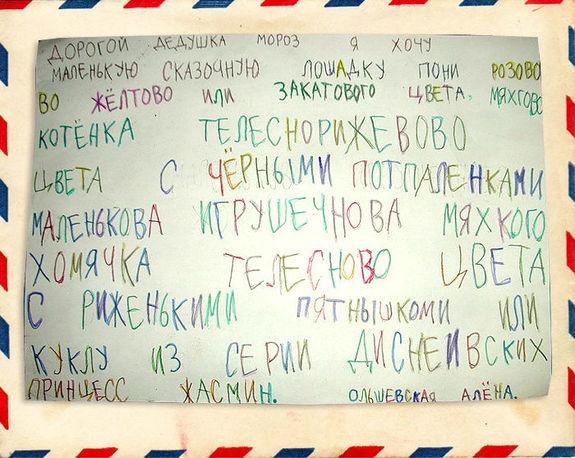 Написать письмо Деду Морозу на Новый год