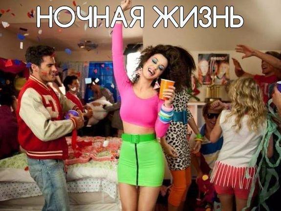 смотреть фото вечеринок
