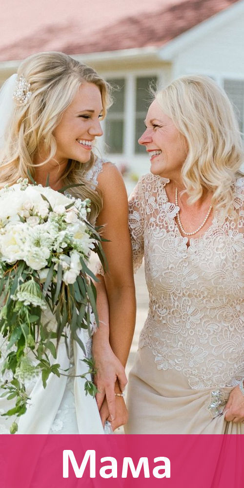 Все обязанности мамы невесты на свадьбу