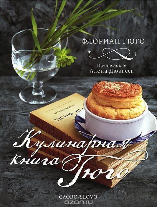 Лучшие кулинарные книги скачать торрент