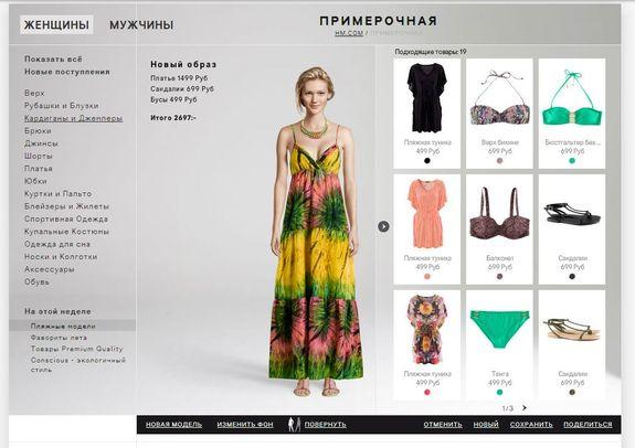 Программы для создания платьев онлайн